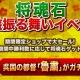 Triniti Interactive、「ミニミニ三国志軍団」で『将魂石』の大盤振る舞いイベントを開催 ガチャには「魯粛」が登場
