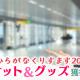 enish、『欅のキセキ』で新イベント「職業体験2018~今日も1 日お疲れ様です!~」を開催! 特典はライブチケット&ライブグッズ