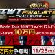 ネットマーブル、『KOF ALLSTAR』×『鉄拳7』コラボ記念「TWTファイナリストチャレンジ」を23日に開催!