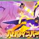 セガ、『ファンタシースターオンライン2 es』で★12「オプトレイオン」が登場! スクラッチ「ハロウィンパーティー★2020 SideB」にて