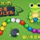 ワーカービー、「ゲームセンターNEO for スゴ得」でアクションパズルゲーム『カエルのぐるぐるパズル』を配信開始
