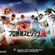 KONAMI、『プロ野球スピリッツA』でSランク選手が必ずもらえる「スペシャルプレゼントスカウト」を開催!