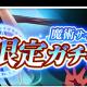 スクエニ、『とある魔術の禁書目録 幻想収束』で「魔術サイド限定」ガチャを開催!