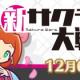 セガゲームス、『ぷよぷよ!!クエスト』で『新サクラ大戦』とのコラボを開始 「天宮さくら」や「アリィ」の特別なVerなども登場!!
