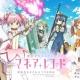アニプレックス、『マギアレコード 魔法少女まどか☆マギカ外伝』は予定どおり8月22日にリリース、公開準備中
