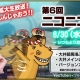 セガ・インタラクティブ、『StarHorsePocket』の生放送を8月30日に実施 今村彩夏さんを招いて大井競馬場よりお届け!