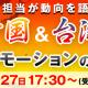 D2C R、アプリセミナー「現地担当が動向を語る!中国&台湾プロモーションの今!」を4月27日に開催 ワンオブゼム取締役の張氏ら現地担当者が講演