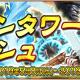 アソビモ、『アヴァベルオンライン-絆の塔-』で期間限定イベント「メインタワーラッシュ」を開催!