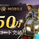 パールアビスジャパン、『黒い砂漠モバイル』が累計150万DLを突破! 無料ランキング10日間連続1位記念のプレゼントも実施!