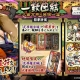 DMM GAMES、『一血卍傑-ONLINE』で 祭事「遠征祭」を開催! 新英傑「双代・マガツヒノカミ」も実装