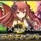 KONAMIとKADOKAWA、「GREE」で配信中の『ドラゴンコレクション』×『城姫クエスト』×『戦国コレクション』とのコラボ企画を開催