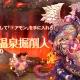 ゲームオン、『フィンガーナイツクロス』で「灼熱の温泉掘削人」を開催! 新英雄騎士「アモン」が登場