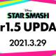 ミクシィ、『スタースマッシュ』で29日実施のアップデート内容公開! スタンプ追加や遊び方動画を追加