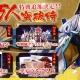 NetEase Games、『陰陽師』の事前登録者数が30万人を突破 iPhone7やJTB旅行券などの豪華特典が抽選で当たるキャンペーンを実施
