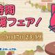 サイバーステップ、クレーンゲームアプリ『トレバ』で「おうち時間 特別応援フェア」を開催!