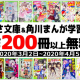 KADOKAWA、臨時休校に向けた緊急措置として角川つばさ文庫&角川まんが学習シリーズ207冊を無料公開