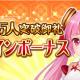 EXNOA、『戦乱プリンセス』が登録者数210万人を突破! ログインするだけで毎日特効ガチャ券プレゼント!