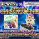 バンナム、『デレステ』で「DJ KOO×デレステ コラボキャンペーン DJ KOOのデレステ最KOO!」のコラボ楽曲を追加!
