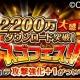 【Google Playランキング(8/24)】スゴフェスで『トレクル』が18位まで上昇 『千メモ』はリリース1000日記念キャンペーンでじりじり上昇中