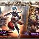 スクエニ、『FFBE幻影戦争』に新ユニット「ラメイガ」&新ビジョンカード「得物の手入れ」が登場!
