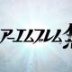 任天堂、『ファイアーエムブレムヒーローズ』で『ファイアーエムブレム無双』発売を記念しスペシャルマップを期間限定で配信!
