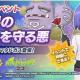 DeNA、『ポケモンマスターズ EX』で「劇場版ポケットモンスター ココ」記念コラボイベント第2弾! 「★3コジロウ&マタドガス」を仲間にしよう