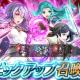 任天堂、『ファイアーエムブレム ヒーローズ』でピックアップ召喚イベント「氷蒼スキル持ち」を開始 サイリ、ユリア、フィオーラをピックアップ