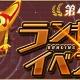 ガンホー、『パズドラレーダー』で第4回ランキングイベントを12月29日より開催!