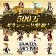 スクエニ、『ブレイブリーアーカイブ ディーズレポート』が500万DLを突破! 最高レアの仲間キャラクターが確定で手に入るチケットをプレゼント!