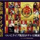 DMM、来年1月9日~1月23日に開催する「ミュージカル『刀剣乱舞』 五周年記念 壽 乱舞音曲祭」の全公演のライブ配信予約販売を開始
