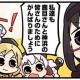 アニプレックス、『マギアレコード 魔法少女まどか☆マギカ外伝』公式サイトでWEBマンガ「マギア☆レポート2」第75話を公開