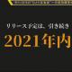 aNCHOR、新作ゲーム『Project Immortal』は紆余曲折はあったが2021年中にリリース予定