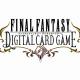 スクエニ、『ファイナルファンタジーデジタルカードゲーム』のサービスを開始! アトレ秋葉原とのコラボも決定