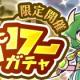 セガゲームス、『ぷよぷよ!!クエスト』でフルパワーガチャ開催 魔導石セールもあわせて実施