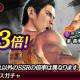 セガ、『龍が如くONLINE』で「峯 義孝(黒)」が新SSRとして登場する「ブラックフェスガチャ」を開催!