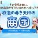 NCジャパン、『リネージュ2』でイベント「放浪の赤き天秤の商団」を開催 冒険に役立つ補助魔法の購入や様々なサービスも追加