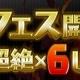 ガンホー、『パズル&ドラゴンズ』でゴッドフェスを6月16日15時より開催! 対象モンスターが超絶×6UP&Lv50で的中