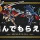 任天堂、『ファイアーエムブレム ヒーローズ』で「選んでもらえる!プレゼント召喚イベント」を8月31日より開催…4英雄から好きな★5英雄が1人もらえる