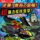 ヤマトクルー、『宇宙戦艦ヤマト2199 BATTLE FIELD INFINITY』で10月16日より強襲イベント「逆襲!激高の雷鳴」を開催