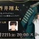 OPENREC.tv、蒼井翔太さんの公式チャンネル「夜も蒼井翔太」放送決定! 初回は山下大輝さんとゲーム実況