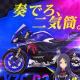 コロプラ、『アリス・ギア・アイギス』でバイクレースを題材にした新イベント「EXHAUST NOTE 4HOURS」を公開 ヤマハ発動機より「YZF-R3」が登場!