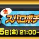 バンナム、「スーパーロボット大戦生配信番組 生スパロボチャンネル[アプリ版]」を3月5日21時頃より配信決定!