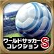 KONAMIの『ワールドサッカーコレクションS』がついに60万DL突破! エナジーボールのプレゼントキャンペーン実施!