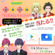 セガゲームス、『Readyyy!』で「iTunesギフトカード」「GooglePlayギフトコード」いずれかの500円分が当たるTwitter キャンペーン