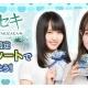 enish、『欅のキセキ』で新イベント「ホワイトデー2018」を開催中! イベント特典は欅坂46ワンマン公演の限定スペシャルシートへの招待も