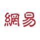 NetEase、第3四半期決算は11月20日米国市場の引け後に発表