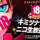 モブキャスト、『【18】 キミト ツナガル パズル』ファンイベント「【18】キミツナフェス」のニコニコ生放送を決定!