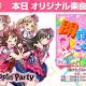 ブシロードとCraft Egg、『ガルパ』でPoppin'Partyの新楽曲「開けたらDream!」を追加!