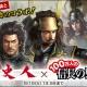 コーエーテクモゲームス、『100万人の信長の野望』がベストセラーズが発行する歴史マガジン『歴史人』とのコラボレーション企画を開催