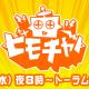 アソビモ、『トーラムオンライン』の特集生放送番組を「ビーモチャンネル!」にて本日20時より実施